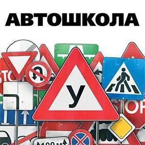 Автошколы Сольвычегодска