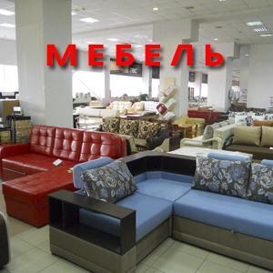 Магазины мебели Сольвычегодска