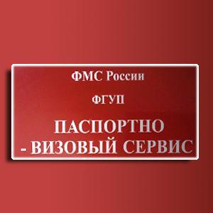 Паспортно-визовые службы Сольвычегодска