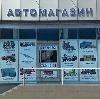 Автомагазины в Сольвычегодске