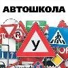 Автошколы в Сольвычегодске