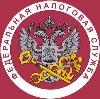 Налоговые инспекции, службы в Сольвычегодске