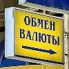 Обмен валют в Сольвычегодске