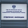 Отделения полиции в Сольвычегодске