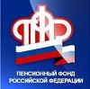 Пенсионные фонды в Сольвычегодске
