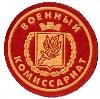Военкоматы, комиссариаты в Сольвычегодске