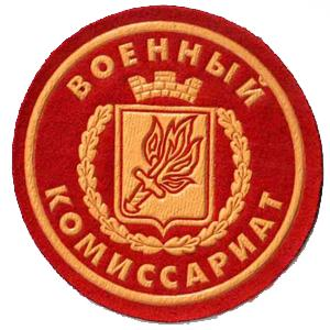 Военкоматы, комиссариаты Сольвычегодска